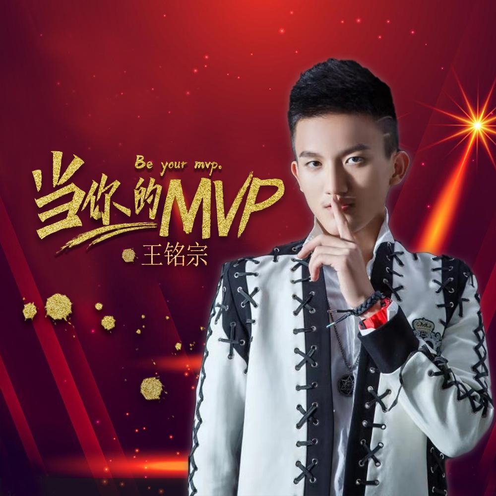 华语少年歌手王铭宗首支单曲《当你的MVP》震撼上线