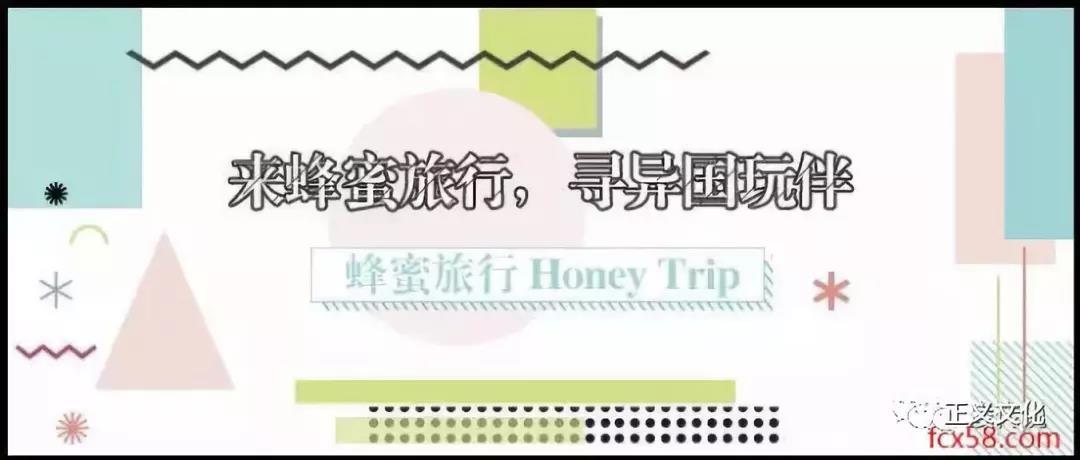 蜂蜜旅行传销
