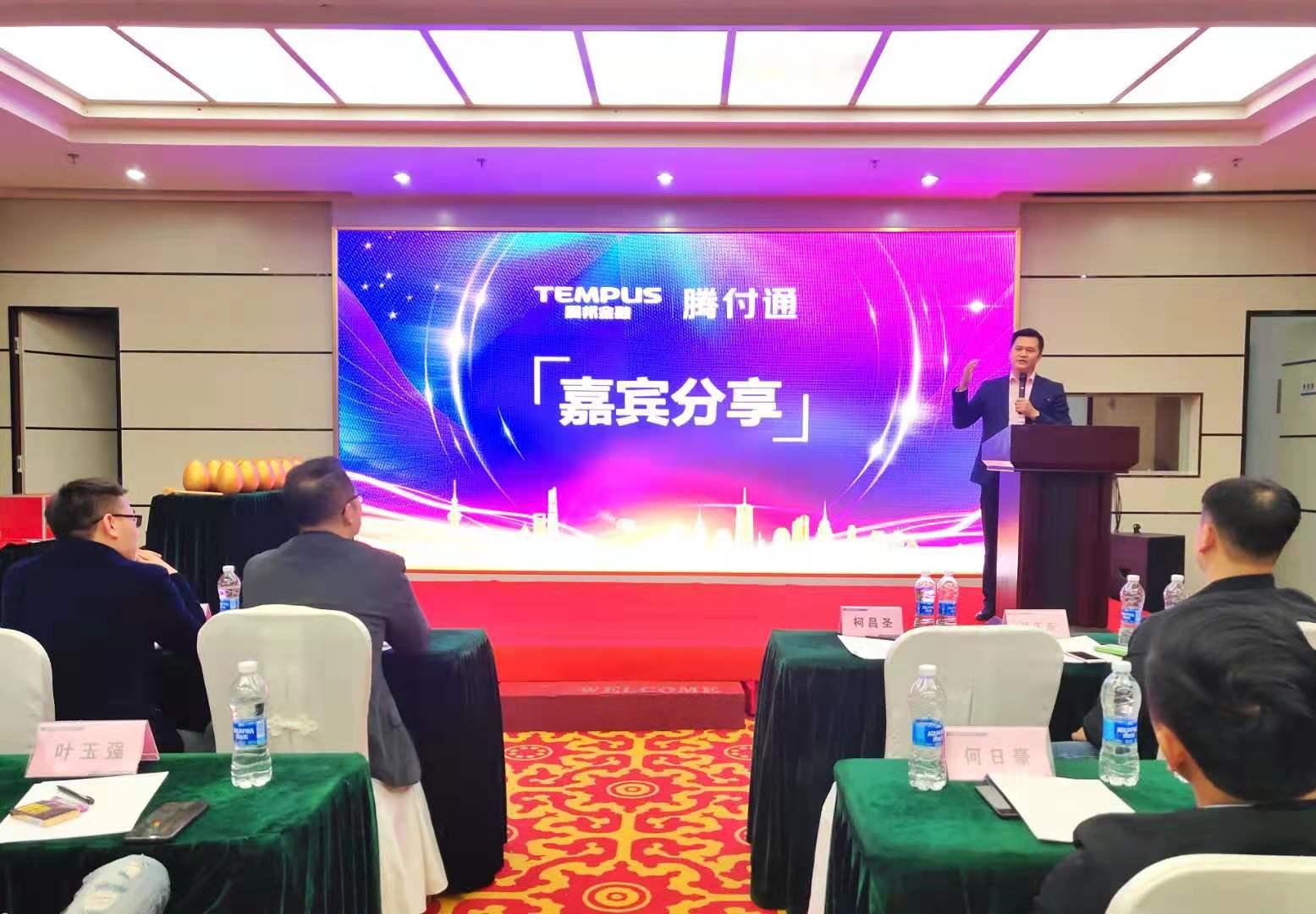 腾付通MPOS新品发布会在东莞成功举办