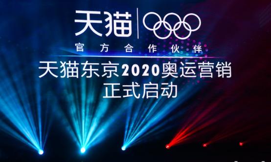 打响奥运创新营销第一战 天猫正式启动2020东京奥运营销