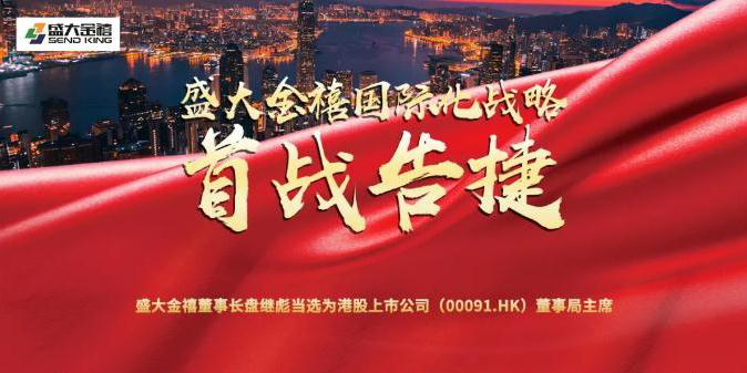 盛大金禧董事长盘继彪当选香港上市企业董事局主席!