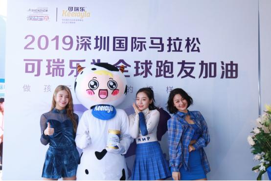 可瑞乐携手2019深圳国际马拉松博览会,纯净好营养为深马喝彩!