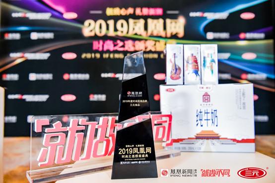 三元食品榮獲2019鳳凰時尚之選年度時尚國潮品牌獎