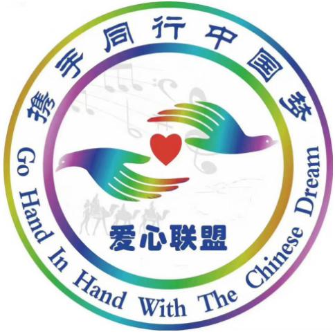携手同行中国梦 爱心联盟在行动走进安徽
