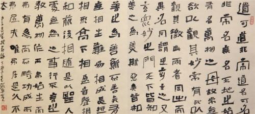 中国书画形象人物:著名书法家张平生