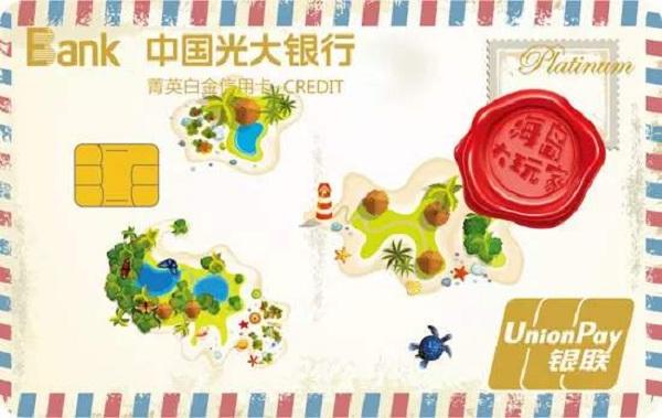 光大海岛大玩家主题白金卡年费是多少?又有哪些权益呢?插图