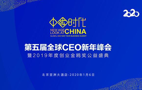 希鸥网2019年度创业金鸥奖评选结果将于1月在京揭晓