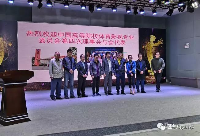 热烈庆祝中国高等院校体育影视专业委员会第四次理事会圆满举行