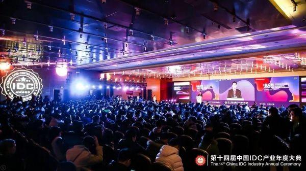 新基建新产业新格局第十四届中国IDC产业年度大典成功举办