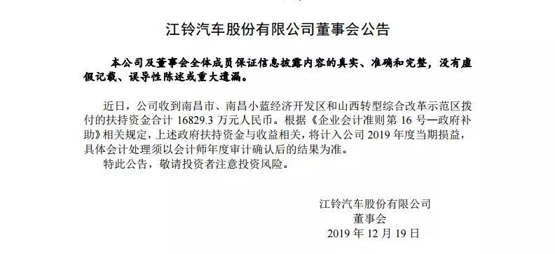 江铃获扶持资金1.68亿 前三季利润1.58亿