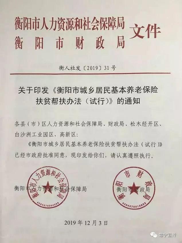 常宁市人口_叮~常宁市最新最全疫情防控指南来了!