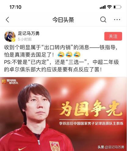 """武汉名记曝出收到""""内幕"""",难挡李铁或真的要去执教国足"""