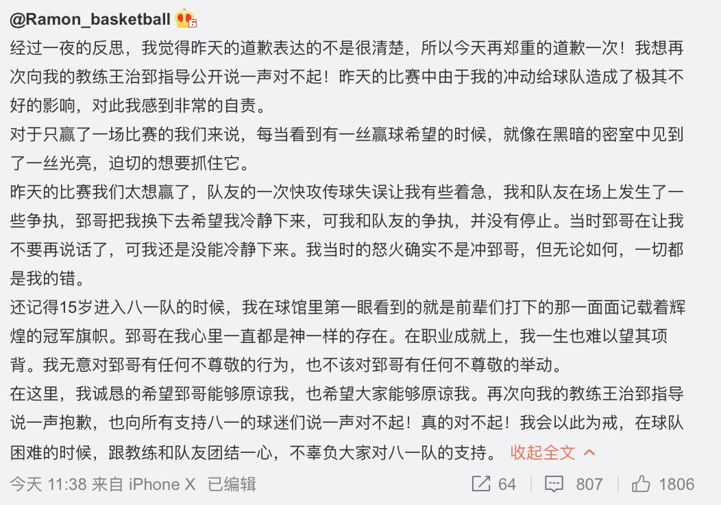 雷蒙再发道歉:因失误与队友起争执被换下 当时不够冷静