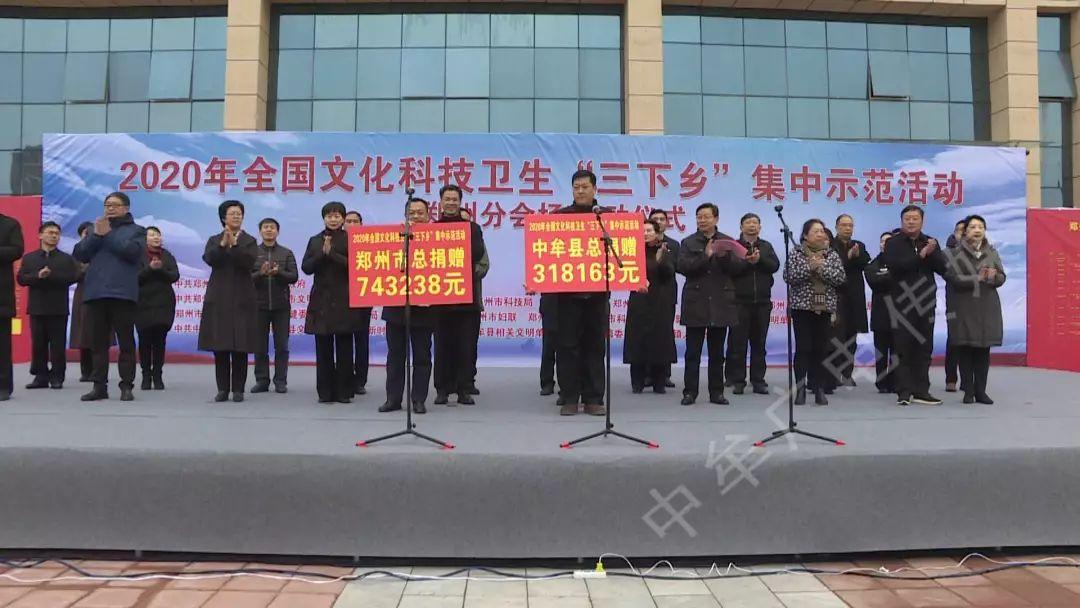 """郑州2020年文化科技卫生""""三下乡"""" 集中示范活动在姚家镇举办"""