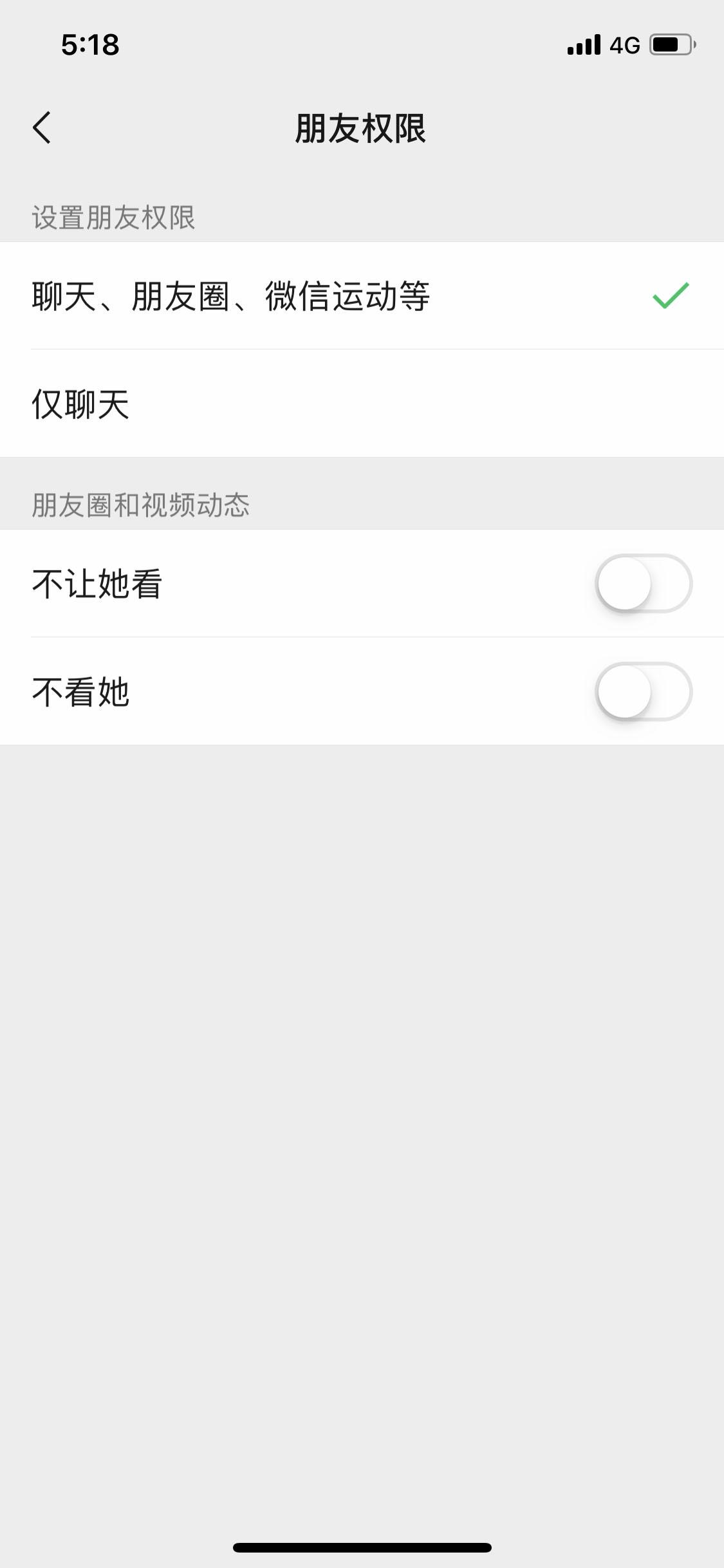 微信朋友圈更新:可发表情包斗图评论,还能将好友设为仅聊天的照片 - 3