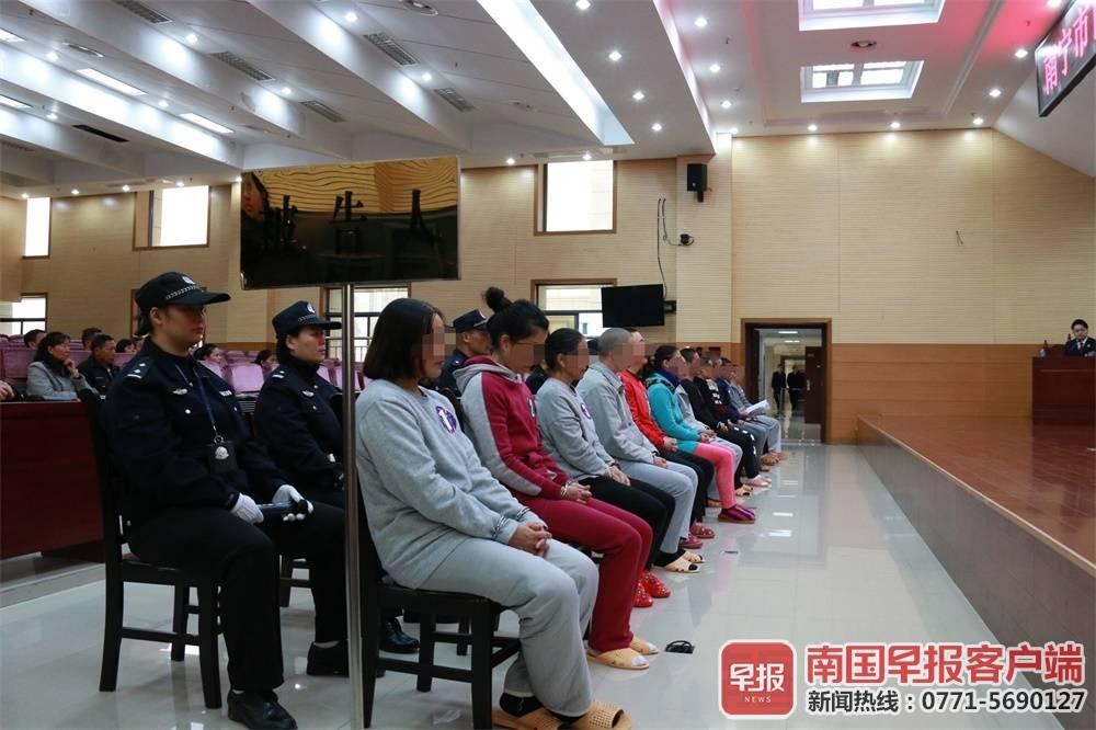 """号称""""自愿连锁经营""""拉下线,13名传销老总在南宁受审"""