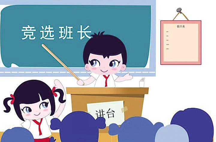 """北京聚师网:""""人人皆班委""""的教育理念走得通吗?-聚师网教育"""