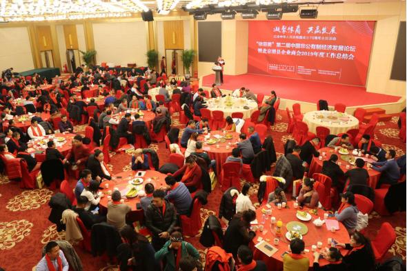 第二届中国非公有制经济发…