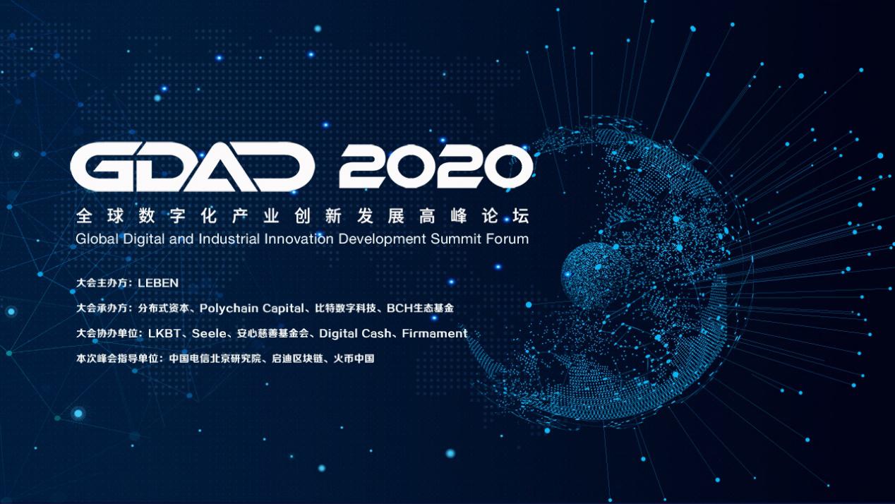 GDAC 2020全球数