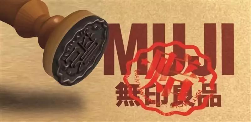 抢注却有理?日本无印良品竟败诉商标侵权案 新零售