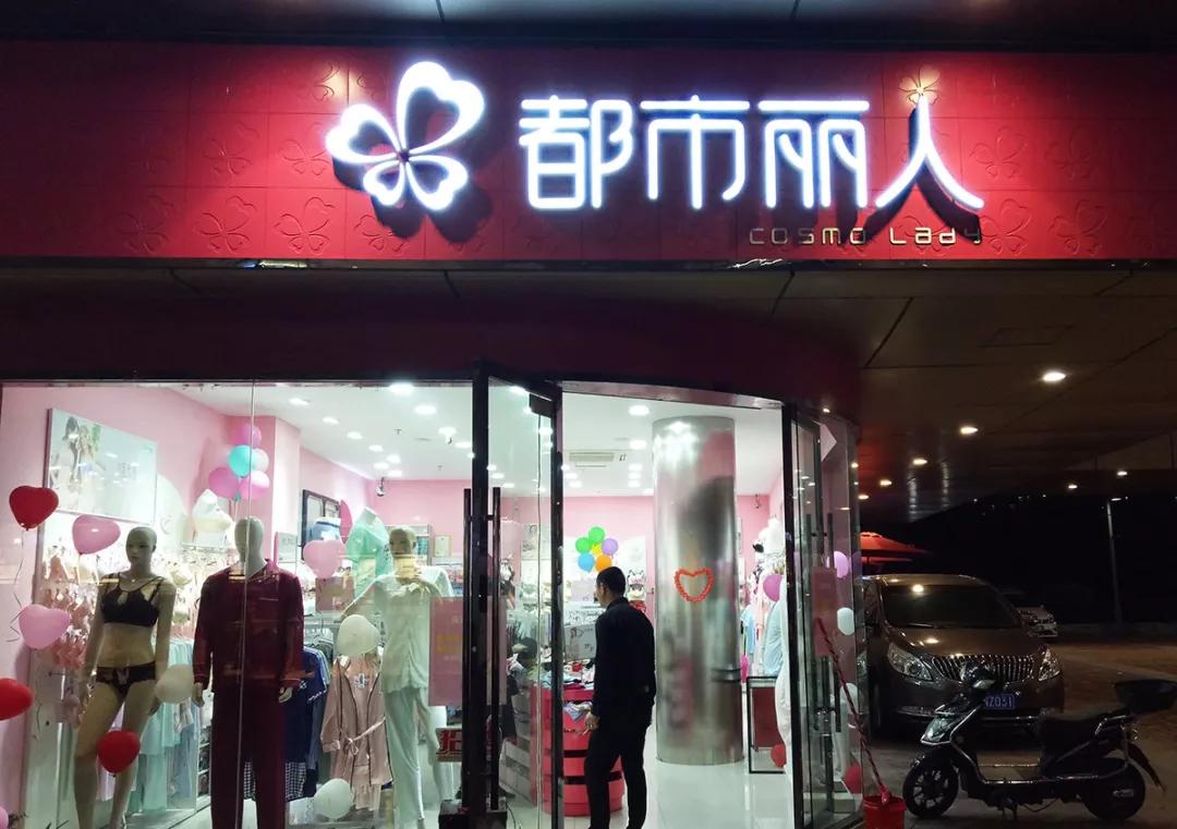 中国内衣大王预亏近10亿,换掉林志玲签约关晓彤,女孩们会买单吗?的照片 - 2