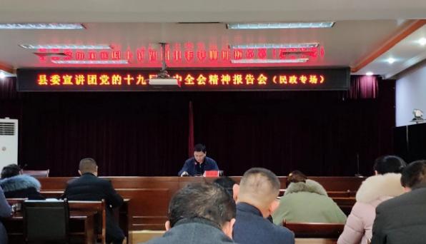 山东莒县民政局召开党的十九届四中全会精神宣讲报告会