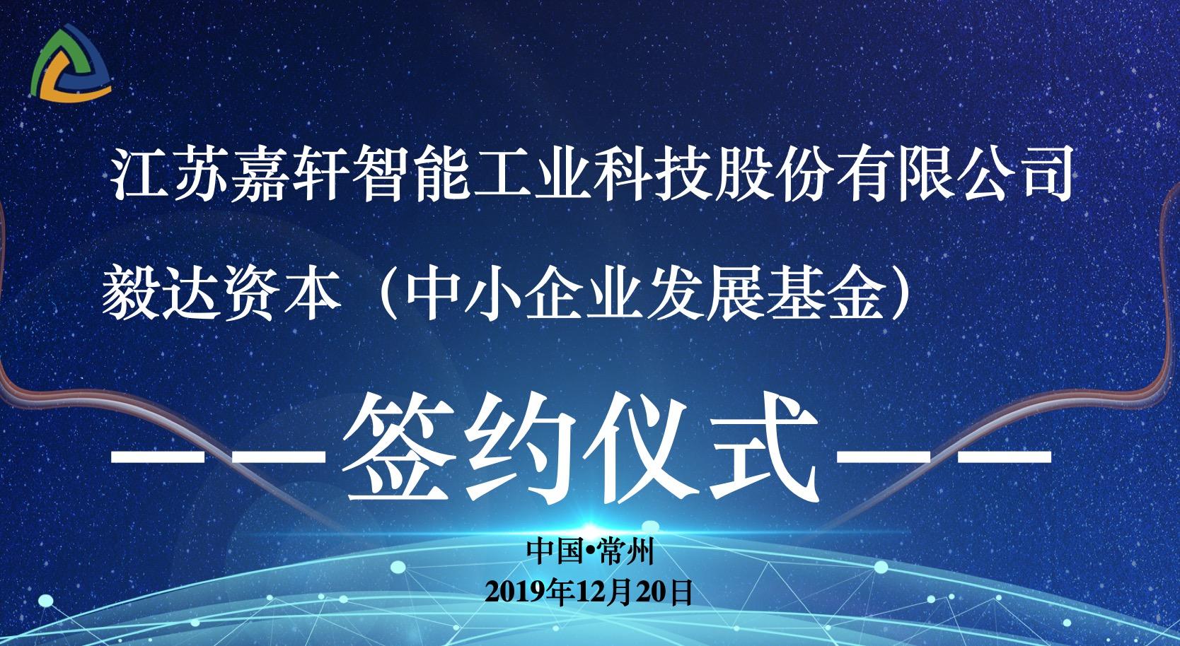毅達資本與江蘇嘉軒簽署合作協議,為永磁滾筒行業注入新活力