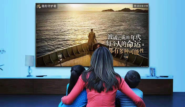 虹领金率先上线《隐形守护者》 开启OTT电视互动游戏新时代