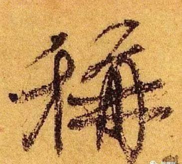 王羲之、顏真卿、米芾的五種用筆技巧,練練如何?
