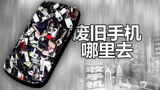 手机回收千亿级蓝海 手机回收平台该如何发展?