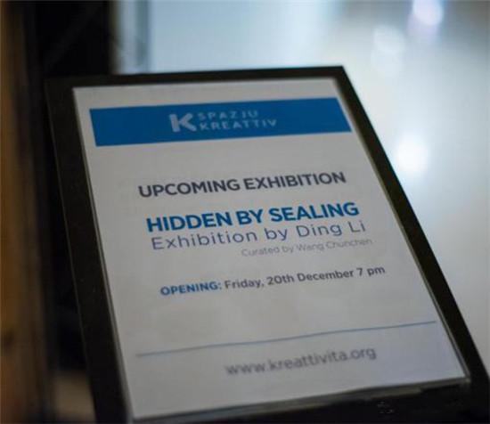 《丁力:封藏》个人艺术展Hidden by Sealing