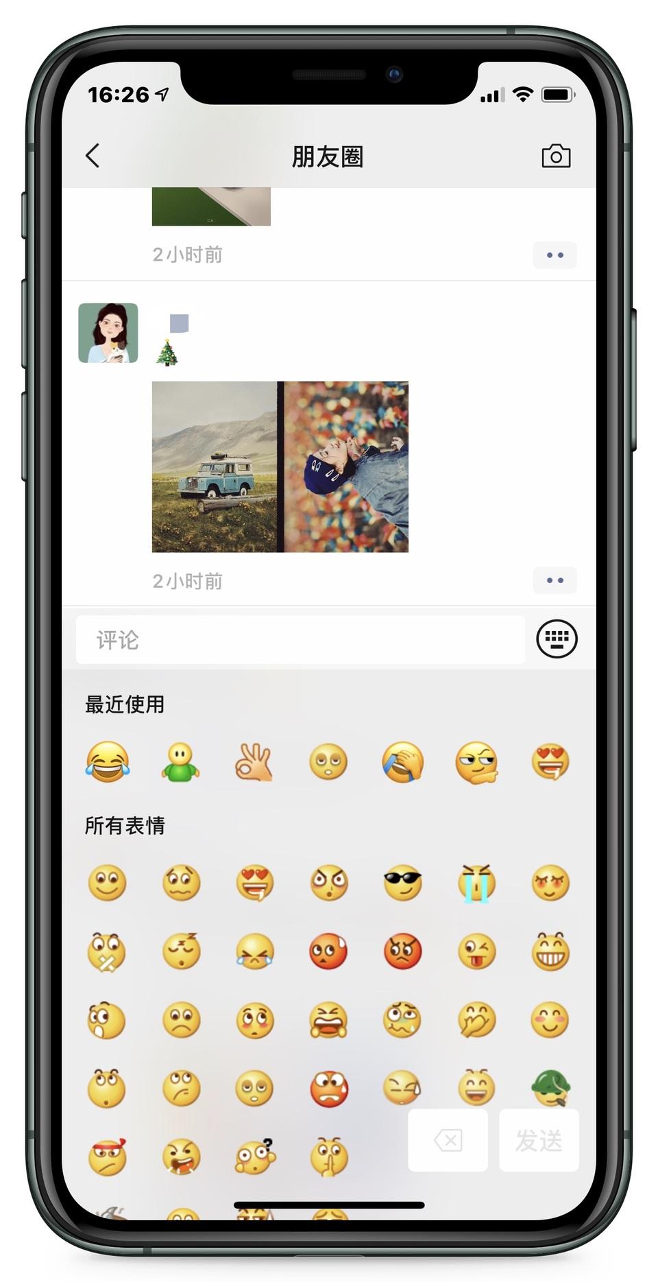 微信确认关闭朋友圈评论表情包功能的照片 - 2
