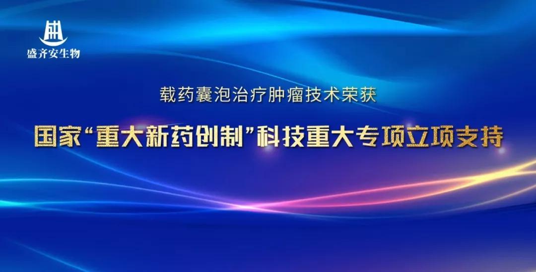 """盛齐安生物:载药囊泡治疗肿瘤技术荣获国家""""重大新药创制"""""""