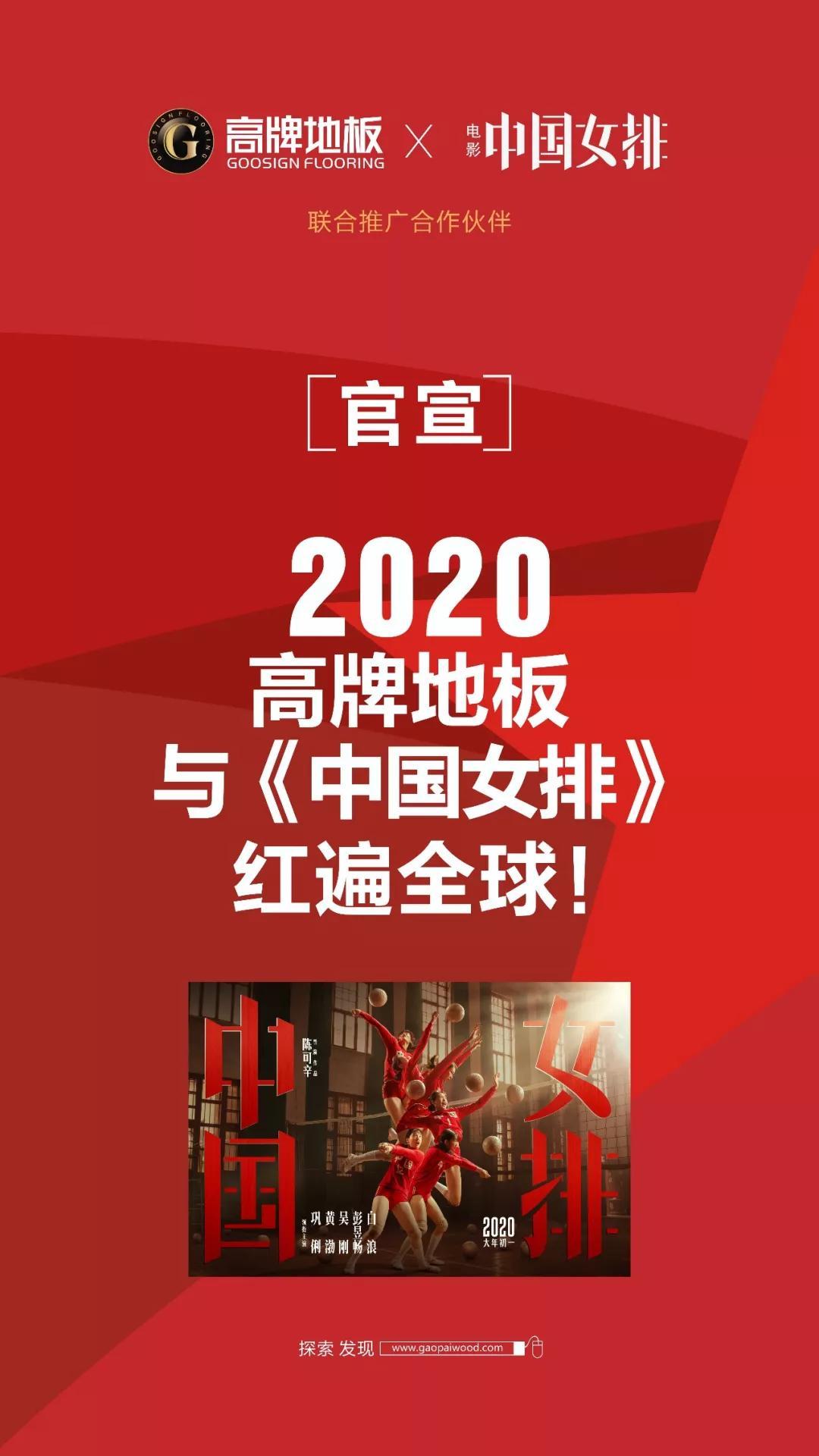 高牌地板助力中国女排