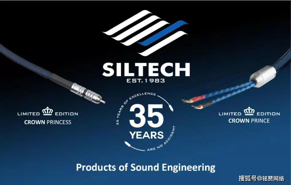西安宝丽昌音响与您分享汇集35年精华以皇冠知名加冕Siltech的喇叭线和电源线