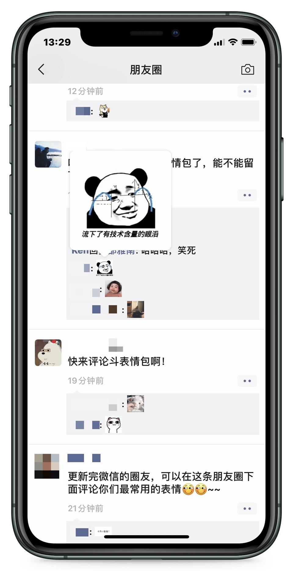 微信确认关闭朋友圈评论表情包功能的照片 - 3
