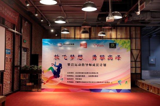 黑龙江省攀岩运动成长计划