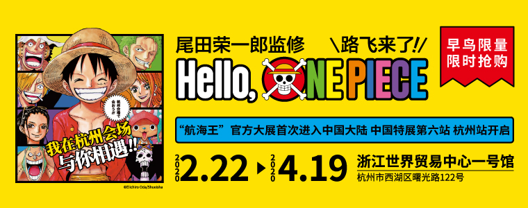 热血召唤!世界知名漫画《航海王》官方大展《Hello, ONE PIECE》杭州开展等你!