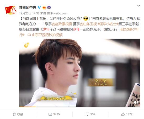 赵政豪《少年行》传承国学 共青团中央官方推荐点赞