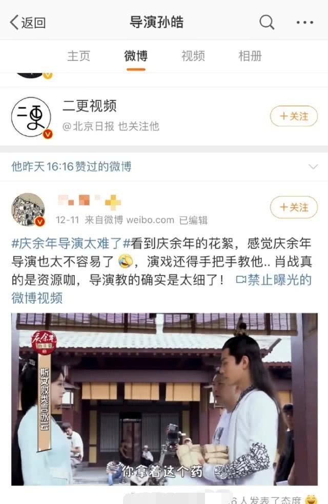 《庆余年》导演点赞疑似吐槽肖战微博,粉丝不服,晒肖战演技细节