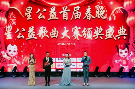 星公益歌曲大赛颁奖盛典暨星公益首届春节联欢晚会在京举行