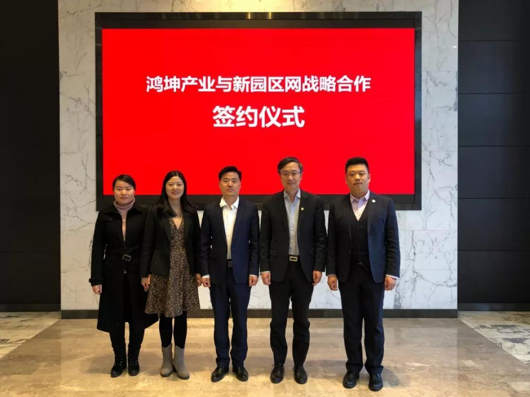 鸿坤产业与新园区网战略合作签约仪式