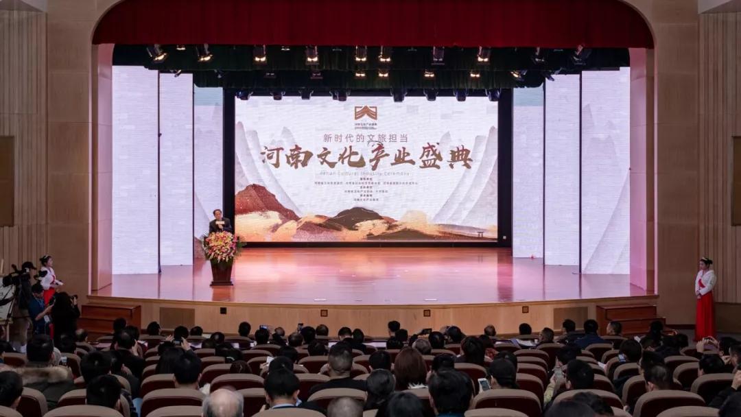 文旅担当让中原出彩!2019河南文化产业盛典在郑州举行