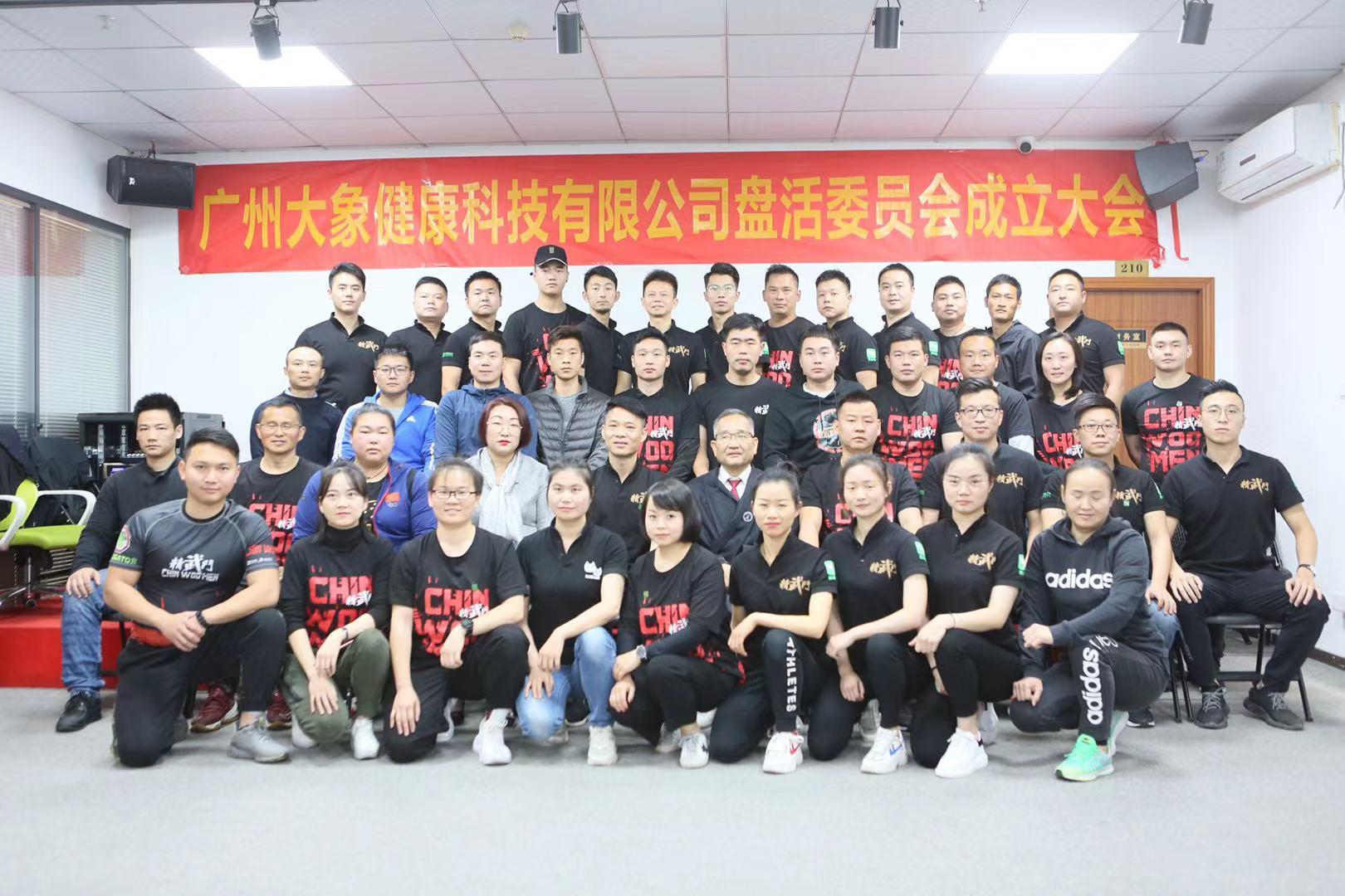 广州大象盘活委员会正式成立!中国体育产业未来可期!插图