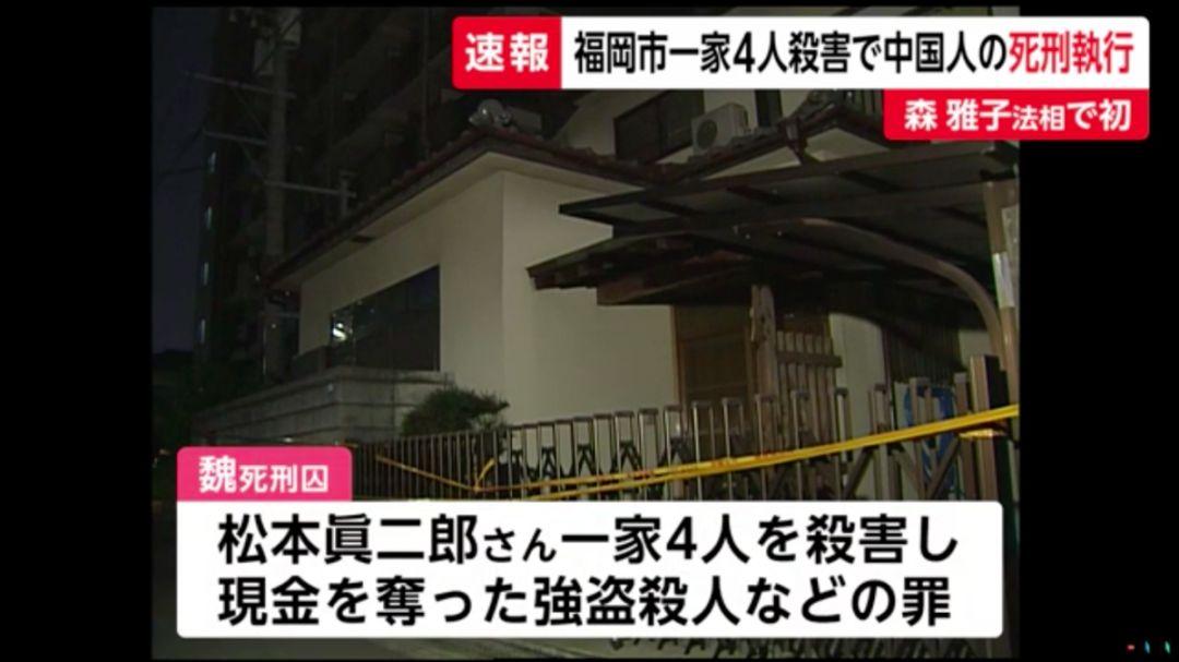 真二郎 松本 西日本新聞:福岡一家4人殺人事件初期記事のまとめ転載