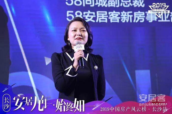 """""""智享·安居""""2019中房榜长沙站完美收官"""