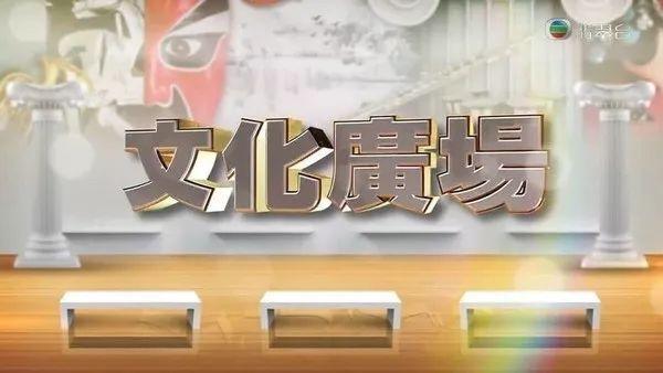 TVB24年节目停播 41岁主持人担心收入 用积蓄做小生意养家