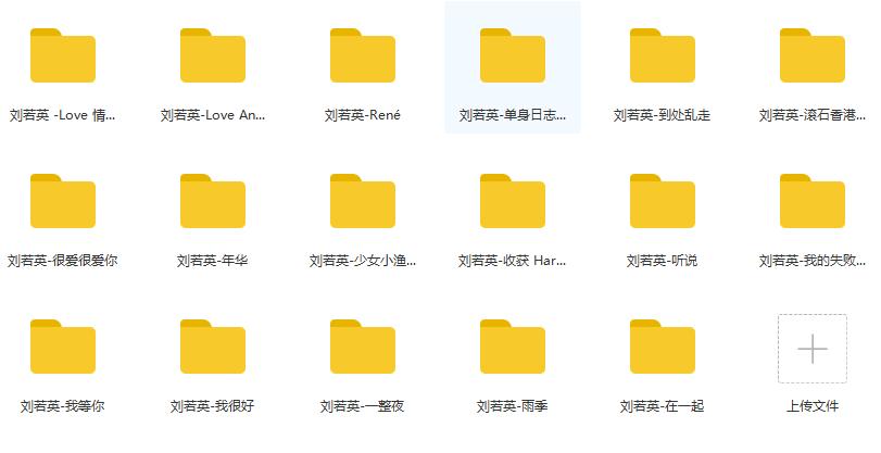 【分享】刘若英经典音乐合辑
