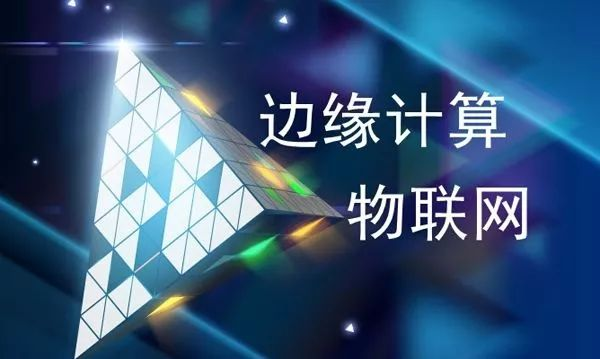 福建省山区首座边缘计算数据中心在永安建成