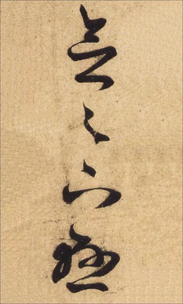 """寫好草書,關鍵在于""""斷""""與""""連"""""""